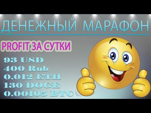 PROFIT за СУТКИ – 93 USD | 400 Rub | 0.012 ETH | 130 DOGE & 0.00105 BTC | Продолжаем МАРАФОН!