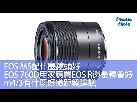 【膠攝Q&A】EOS M5配什麼鏡頭好 / EOS 760D用家應買EOS R還是轉會好 / m4/3有什麼好微距鏡建議(下)
