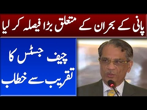 Chief Justice Saqib Nisar Address In an Event | 19 October 2018 | Neo News