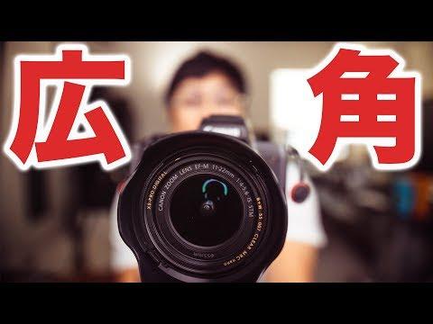 EOS R必要?'キャノン広角レンズ検証+Kiss M(11mm-22mm)ケンジさんVLOG_138 #KISSM #CANON #EF-M