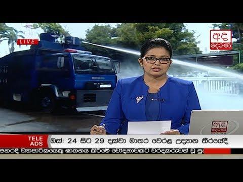Ada Derana Prime Time News Bulletin 6.55 pm –  2018.10.19