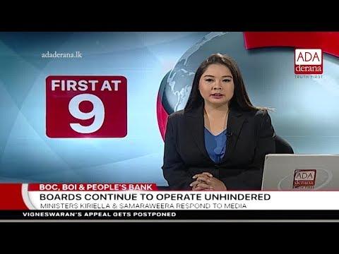 Ada Derana First At 9.00 – English News 19.10.2018