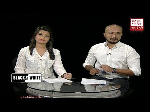 Ada Derana Black & White – 2018.10.19