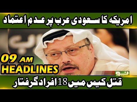 News Headline – 09:00 AM | 20 October 2018 | Neo News