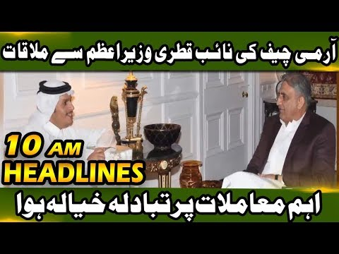 News Headline – 10:00AM | Neo News | 20 October 2018