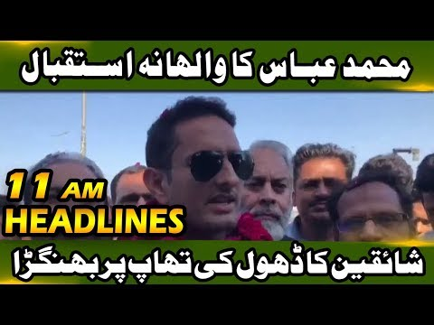 News Headline – 11:00 AM | 20 October 2018 | Neo News