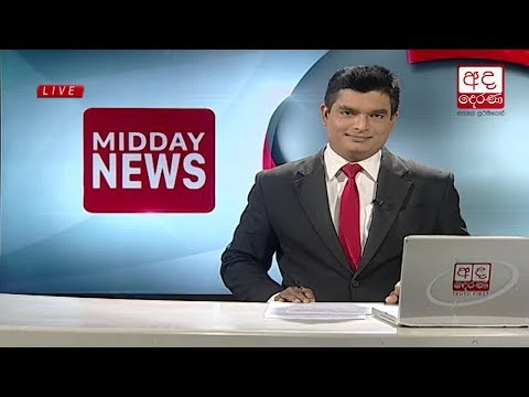 Ada Derana Lunch Time News Bulletin 12.30 pm – 2018.10.20