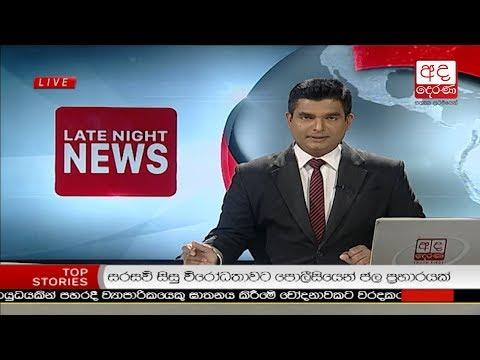 Ada Derana Late Night News Bulletin 10.00 pm – 2018.10.19