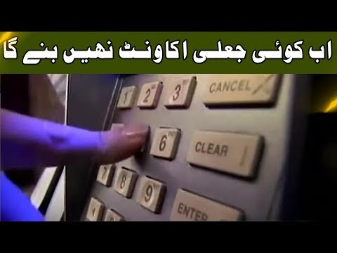 No more fake bank accounts | Neo News|  20 October 2018