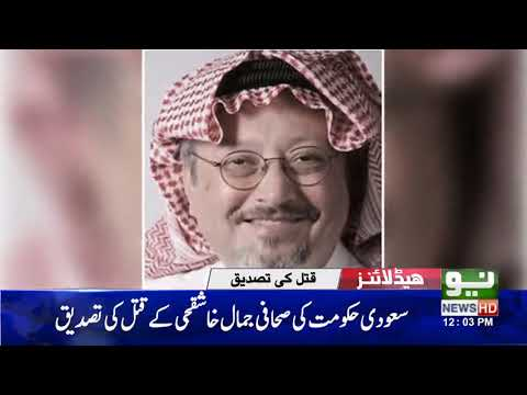 News Headlines – 12:00PM | Neo News | 20 October 2018