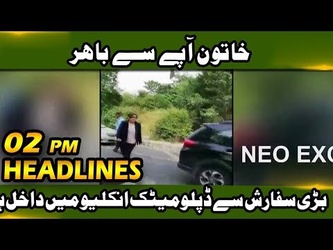 News Headlines – 02:00PM | Neo News | 20 October 2018