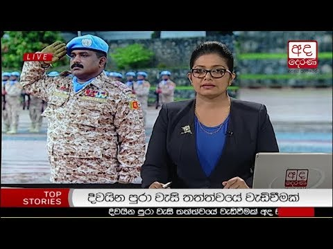 Ada Derana Prime Time News Bulletin 06.55 pm – 2018.10.20