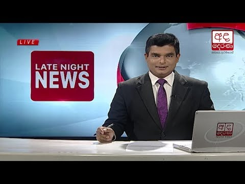 Ada Derana Late Night News Bulletin 10.00 pm – 2018.10.20