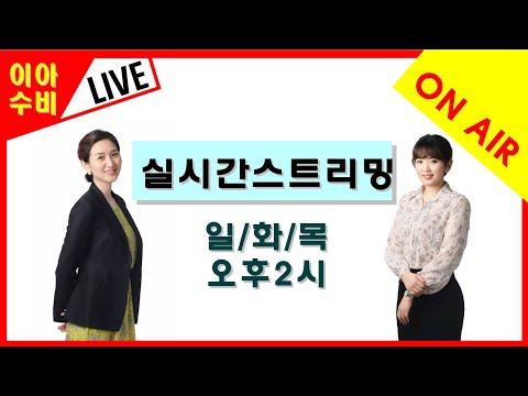 30탄 이.아.수.비 – IOT밋업후기 / SEC핀테크