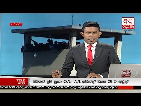 Ada Derana Lunch Time News Bulletin 12.30 pm – 2018.10.21