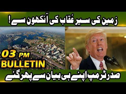 News Bulletin   03:00 PM   21 October 2018   Neo News