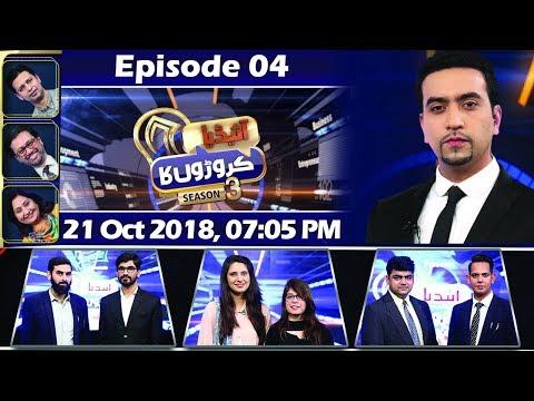 Idea Croron Ka Season 3 Episode 04 | 21 Oct 2018 | Neo News HD