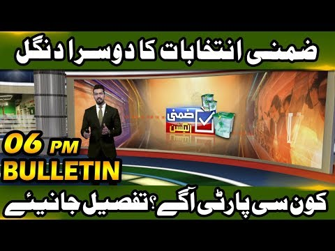 News Bulletin   06:00 PM   21 October 2018   Neo News
