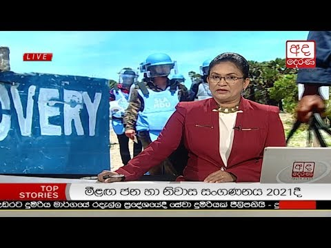 Ada Derana Prime Time News Bulletin 6.55 pm –  2018.10.21