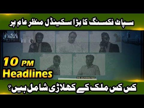 News Headline – 10:00 PM   21 October 2018   Neo News