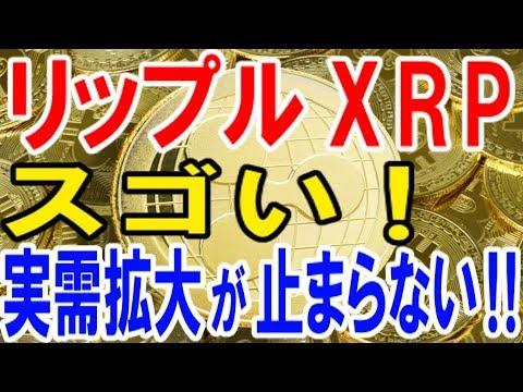 【仮想通貨】リップルXRP スゴい!実需拡大が止まらない!!【暗号通貨】
