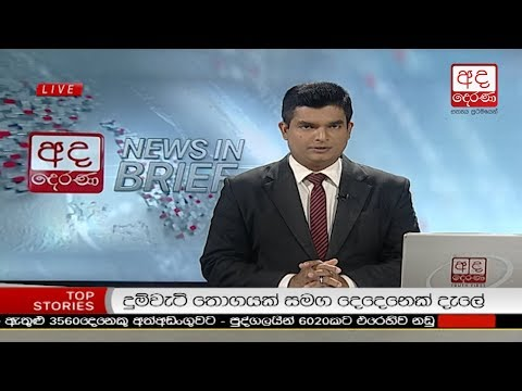 Ada Derana Late Night News Bulletin 10.00 pm – 2018.10.21