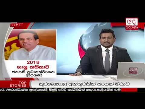 Ada Derana Lunch Time News Bulletin 12.30 pm – 2018.10.22