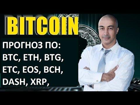 БИТКОИН! ПОДРОБНЫЙ ПРОГНОЗ ПО BTC, ETH, ETC, BCH, BTG, EOS,DASH