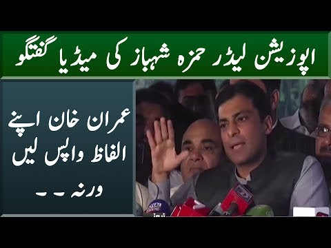 Hamza Shahbaz Media Talk   22 October 2018   Neo News