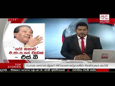 Ada Derana Prime Time News Bulletin 06.55 pm – 2018.10.22