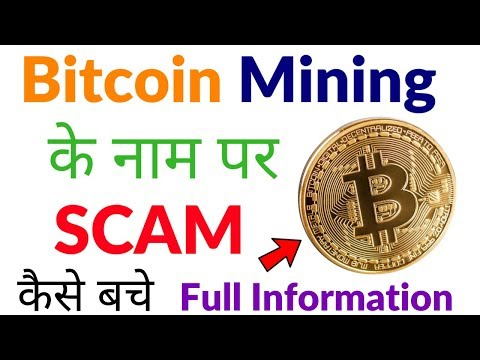 Bitcoin Mining Scam Fraud Full Information Bitcoin Mining Scam Explained Hindi/Urdu