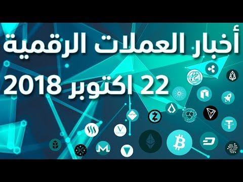 أخبار العملات الرقمية 22-10-2018
