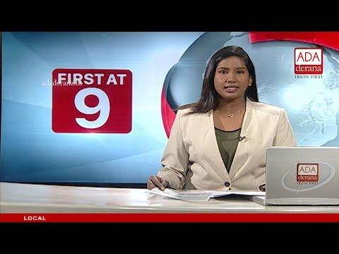 Ada Derana First At 9.00 – English News 22.10.2018