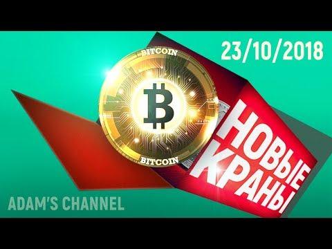 Новые краны BTC, DOGE 23/10/2018