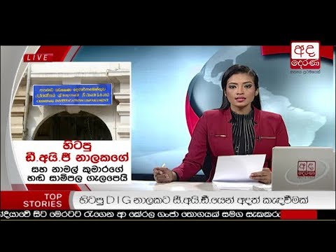 Ada Derana Lunch Time News Bulletin 12.30 pm – 2018.10.23
