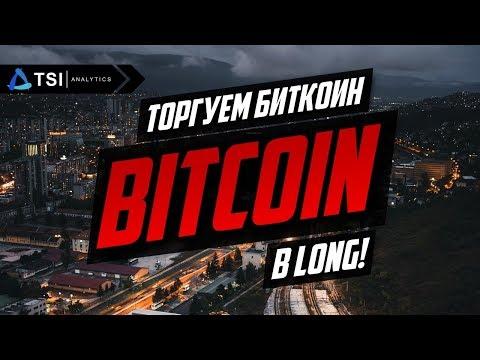 Прогноз на Bitcoin — торгуем в long! Обзор NEM, Cardano, MFT