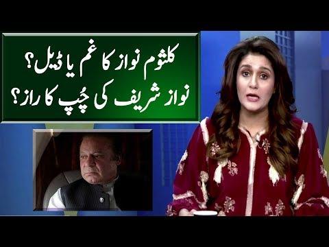 Nawaz Sharif Silence Reason   Seedhi Baat   Neo News