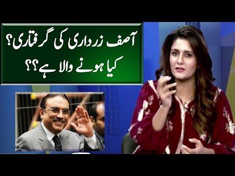 Asif Zardari In Trouble   Seedhi Baat   Neo News