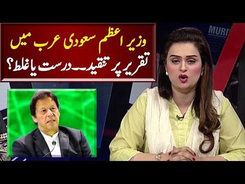 Rana Sanaullah Bashing Imran Khan Speech in Riyadh | News Talk | Neo News