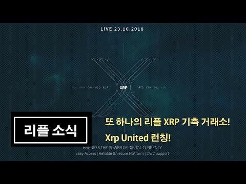또 하나의 리플 기축 거래소 XRP UNITED 오픈!