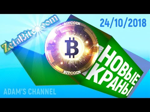 Новые краны BTC, DOGE, LTC, ETH 24/10/2018