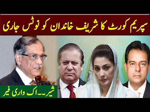 Supreme Court Again Notice to Sharif Family | Neo News