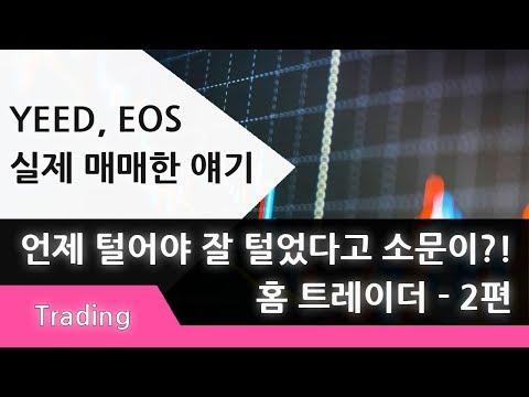 급등 차트, 이럴때는 매도해야 해! (Feat. YEED. EOS) – 홈 트레이더 2편