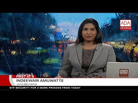 Ada Derana First At 9.00 – English News 25.10.2018