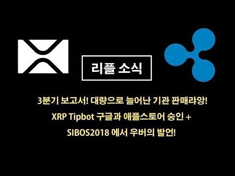 1026리플) 3분기 보고서! 대량으로 늘어난 기관 판매랴앙! XRP Tipbot 구글과 애플스토어 승인 + 우버의 발언!