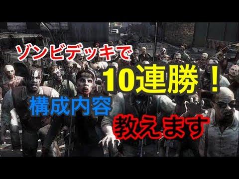 【アルテイル NEO】オススメデッキ編成!!下手くそな私でも10連勝できたゾンビデッキをご紹介!!