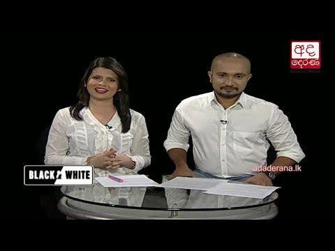 Ada Derana Black & White – 2018.10.26