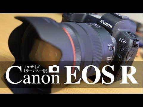 【ついにきた!】Canon EOS Rを開封します!【unbox】【4K】