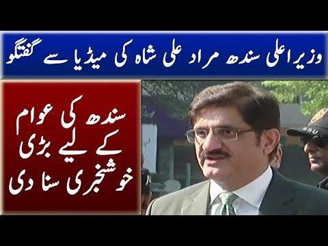 CM Sindh Murad Ali Shah Media Talk   27 October 2018   Neo News