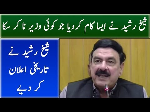 Sheikh Rashid Exclusive Media Talk | 27 October 2018 | Neo News